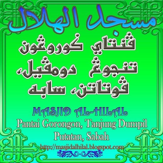 masjidalhilal_copy