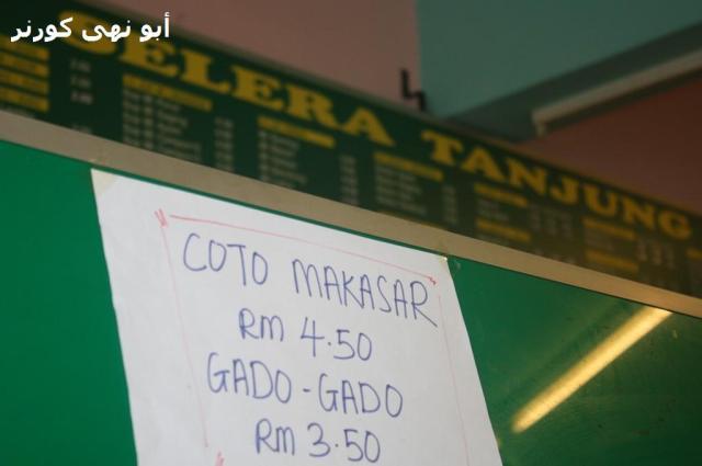 Soto ke Coto