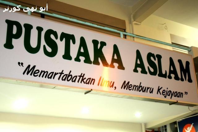 Pustaka Aslam 1