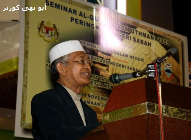 Seminar Rasm Uthmani N. Sabah 2009 (13)