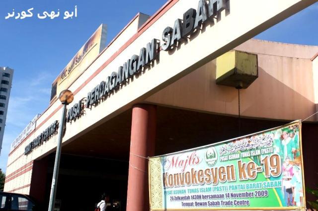 Konvokesyen PASTI Pantai Barat 2009 (1)